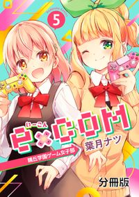 e×COM 晴丘学園ゲーム女子部 分冊版(5)