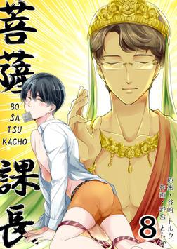 菩薩課長~BO・SA・TSU・KACHO~(8)-電子書籍