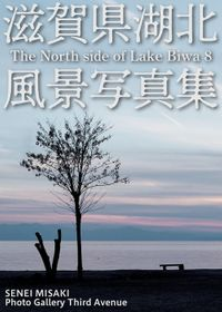 The North side of Lake Biwa 8