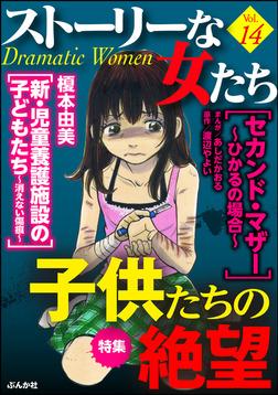 ストーリーな女たち子供たちの絶望 Vol.14-電子書籍