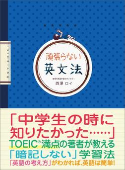 頑張らない英文法-電子書籍