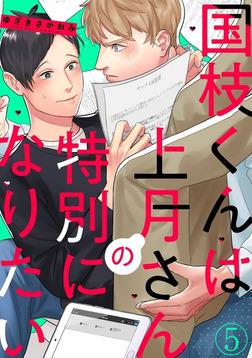 国枝くんは上月さんの特別になりたい(5)-電子書籍