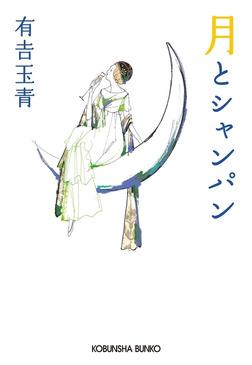 月とシャンパン-電子書籍