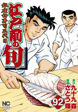 江戸前の旬 92-電子書籍