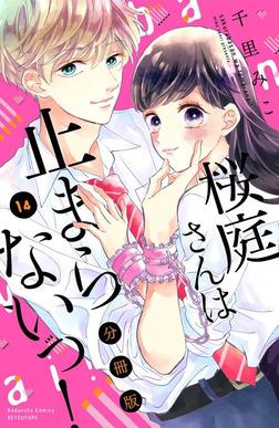 桜庭さんは止まらないっ! 分冊版(14)-電子書籍