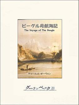 ビーグル号航海記-電子書籍