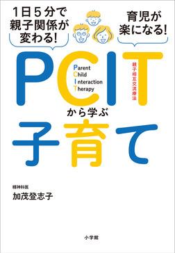 1日5分で親子関係が変わる!育児が楽になる!PCITから学ぶ子育て-電子書籍