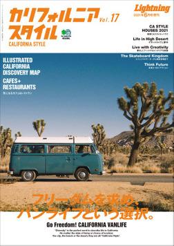 カリフォルニアスタイル Vol.17-電子書籍