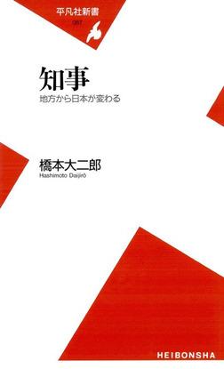 知事 地方から日本が変わる-電子書籍