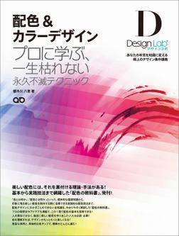 配色&カラーデザイン ~プロに学ぶ、一生枯れない永久不滅テクニック~[デザインラボ]-電子書籍