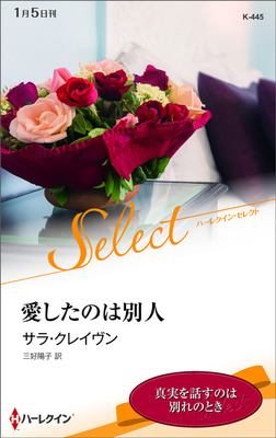 愛したのは別人【ハーレクイン・セレクト版】-電子書籍