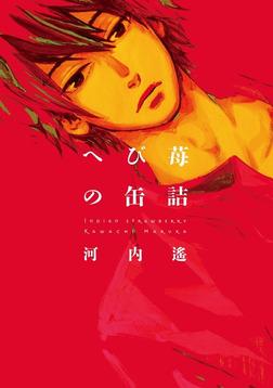 へび苺の缶詰-電子書籍