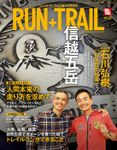 RUN+TRAIL Vol.33