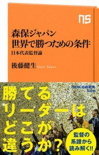 森保ジャパン 世界で勝つための条件 日本代表監督論