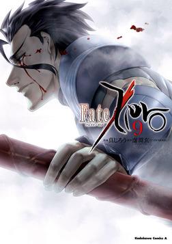 Fate/Zero(9)-電子書籍