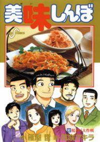 美味しんぼ(92)