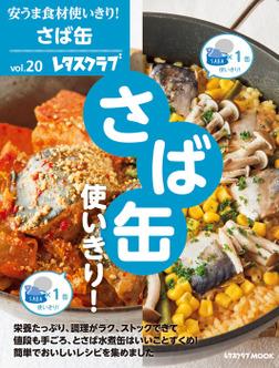 安うま食材使いきり!vol.20 さば缶使いきり!-電子書籍