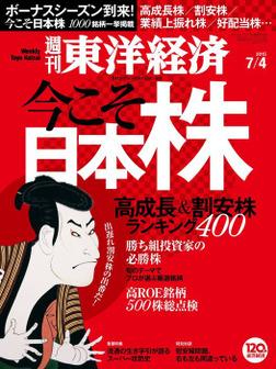 週刊東洋経済 2015年7月4日号-電子書籍