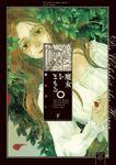 魔女をまもる。(Nemuki+コミックス)
