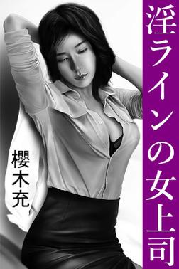 淫ラインの女上司-電子書籍