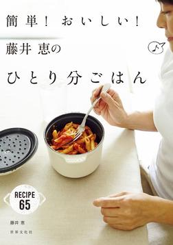 簡単!おいしい!藤井恵のひとり分ごはん-電子書籍