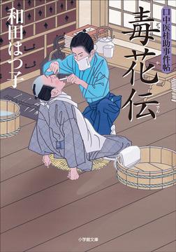 口中医桂助事件帖15 毒花伝-電子書籍