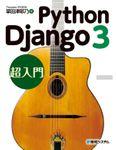 Python Django 3超入門