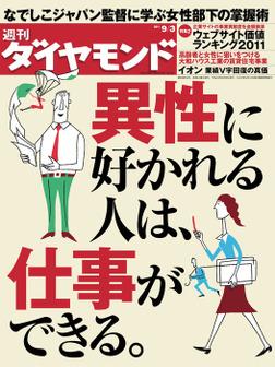 週刊ダイヤモンド 11年9月3日号-電子書籍