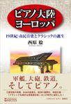ピアノ大陸ヨーロッパ 19世紀・市民音楽とクラシックの誕生