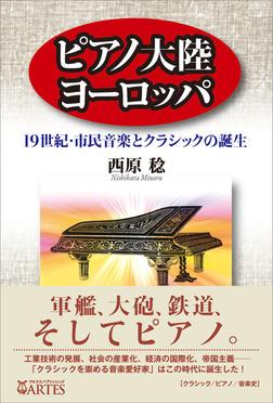 ピアノ大陸ヨーロッパ 19世紀・市民音楽とクラシックの誕生-電子書籍