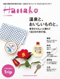 Hanako特別編集 温泉と、おいしいものと。東京からちょっと離れて1泊2日の旅の宿。-電子書籍