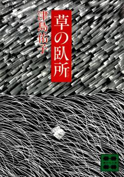 草の臥所-電子書籍