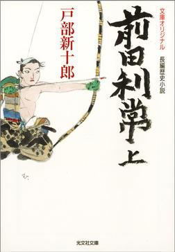 前田利常(上・下合冊版)-電子書籍