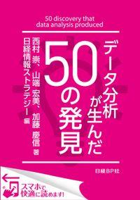 データ分析が生んだ50の発見(日経BP Next ICT選書) 日経情報ストラテジー専門記者Report(3)