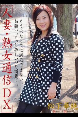 人妻・熟女通信DX 「中国出身セレブ美人妻」 松下華純-電子書籍