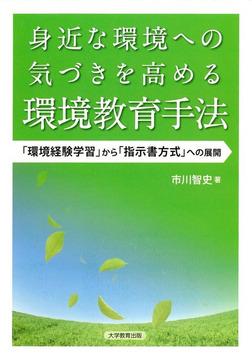 身近な環境への気づきを高める環境教育手法 : 「環境経験学習」から「指示書方式」への展開-電子書籍