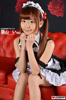 LOVEPOP デラックス 葉山めい 002-電子書籍
