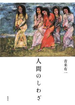 人間のしわざ-電子書籍