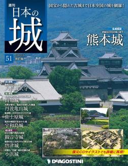 日本の城 改訂版 第51号-電子書籍