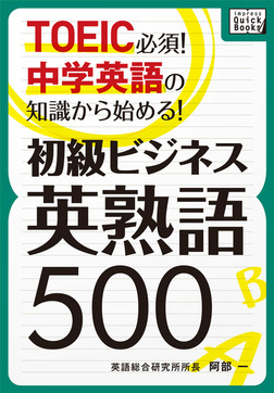 TOEIC必須! 中学英語の知識から始める! 初級ビジネス英熟語500-電子書籍