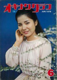 オキナワグラフ 1978年6月号 戦後沖縄の歴史とともに歩み続ける写真誌