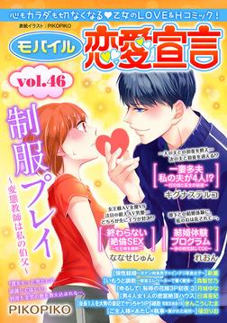モバイル恋愛宣言 vol.46-電子書籍