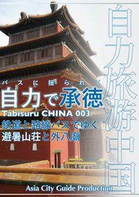 Tabisuru CHINA 003バスに揺られて「自力で承徳」