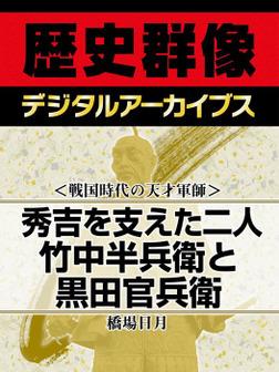 <戦国時代の天才軍師>秀吉を支えた二人 竹中半兵衛と黒田官兵衛-電子書籍