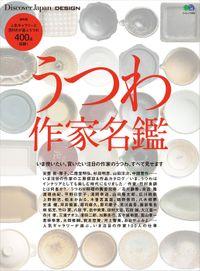DJ_DESIGN(ディスカバー・ジャパン)