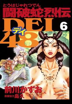 闘破蛇烈伝DEI48(6)-電子書籍