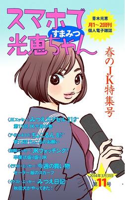 スマホで光恵ちゃん 第11号-電子書籍