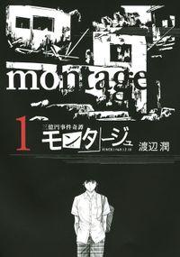 三億円事件奇譚 モンタージュ(1)