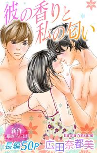 Love Silky 彼の香りと私の匂い story02