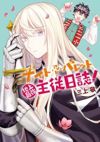 ナイト・アンド・バレット 地上最強主従日誌(ZERO-SUMコミックス)